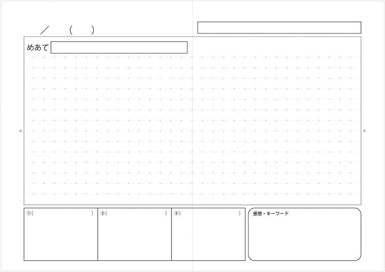 水平開きノート B5サイズ10mm横罫、黒板ノート見開き