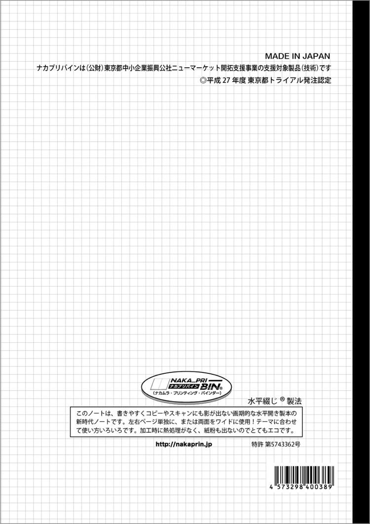 水平開きノート A4サイズ4.55mm方眼設計ノート裏表紙