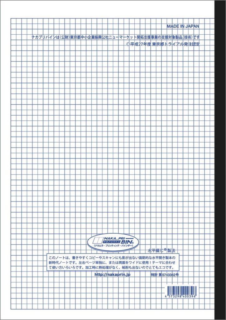 水平開きノートのA4サイズ5mm方眼罫40枚の裏表紙