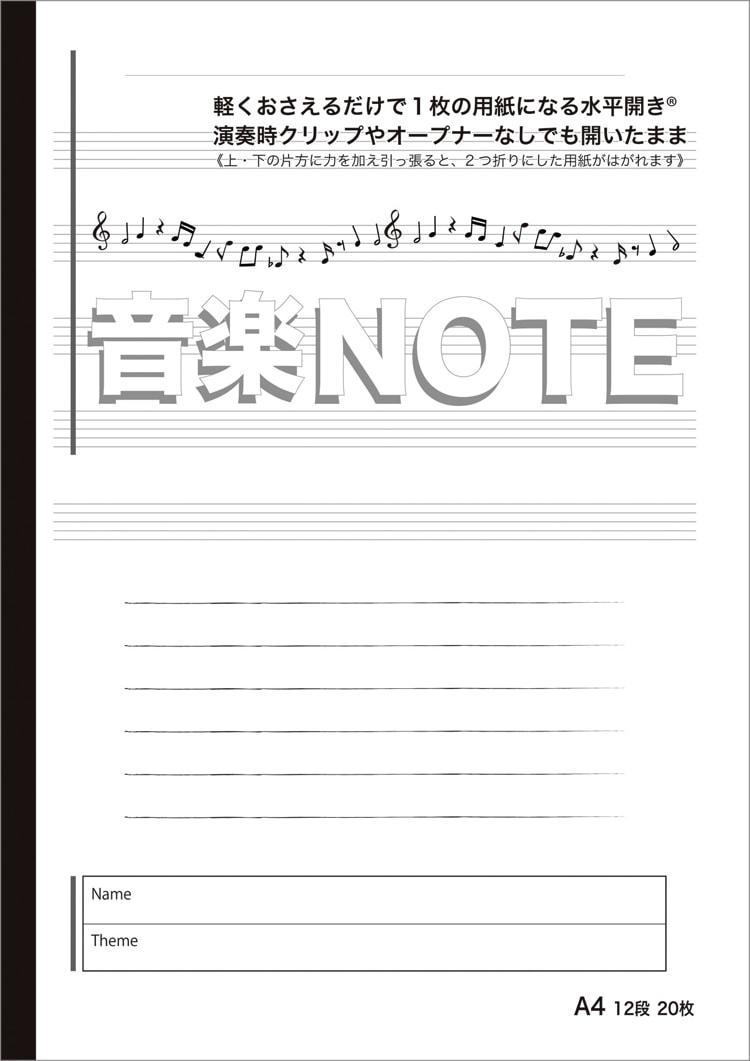 水平開きノート A4サイズ12段5線譜、音楽ノート表紙
