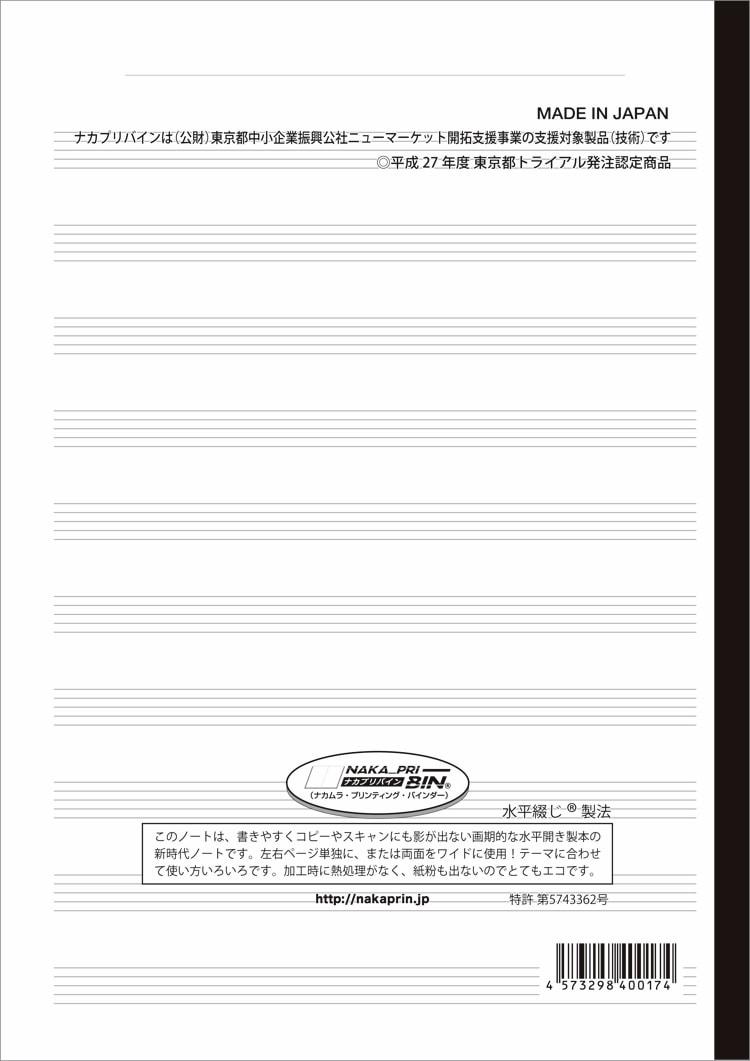 水平開きノート A4サイズ12段5線譜、音楽ノート裏表紙