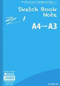 水平開きノート A4サイズスケッチブック20枚の表紙