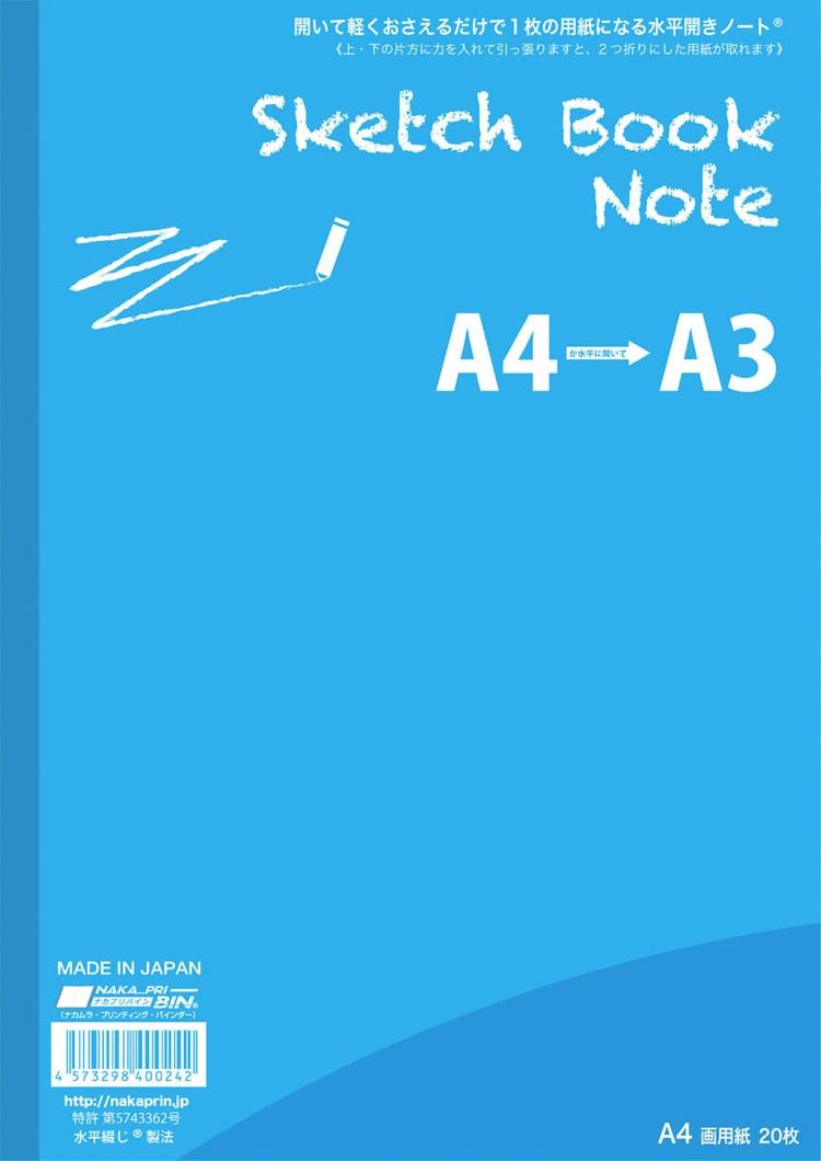 水平開きノート A4サイズスケッチブック20枚表紙