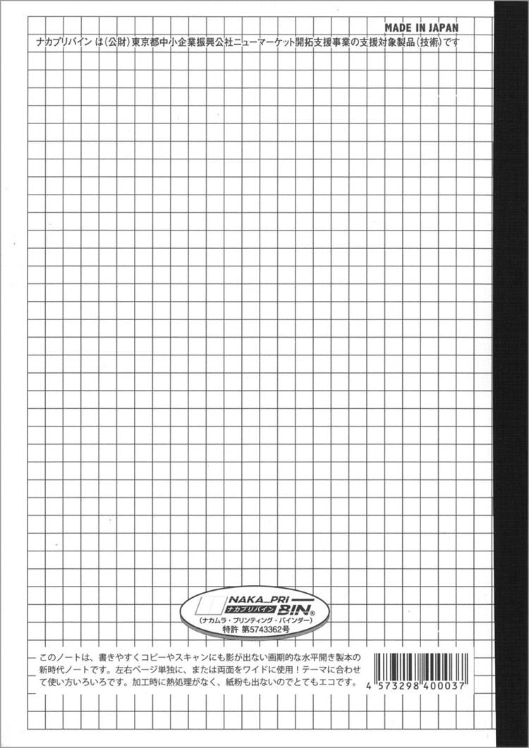 水平開きノートのA5サイズ5mm方眼裏表紙