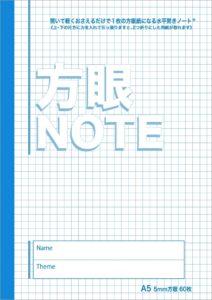 水平開きノート A5サイズ5mm方眼罫端まで60枚の表紙