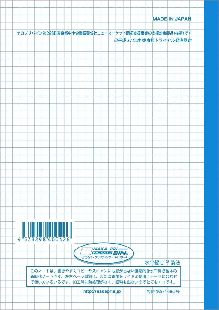 水平開きノート A5サイズ5mm方眼罫端まで60枚の裏表紙