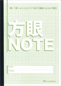水平開きノート B5サイズ1mm方眼罫30枚の表紙