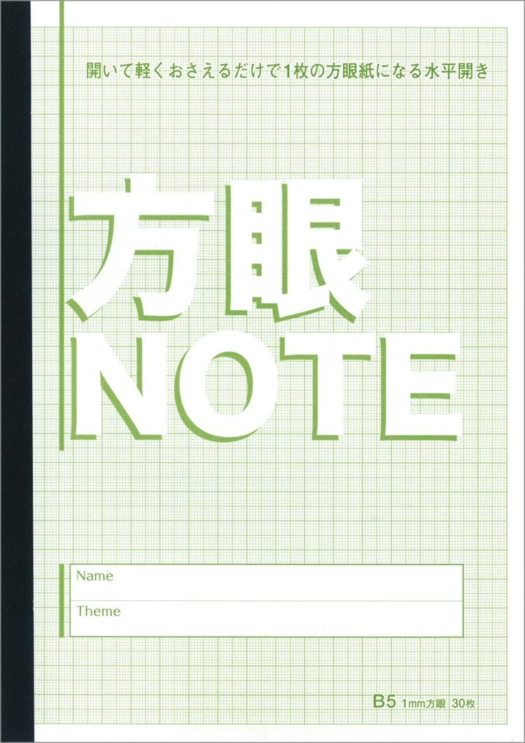 水平開きノート B5サイズ1mm方眼表紙