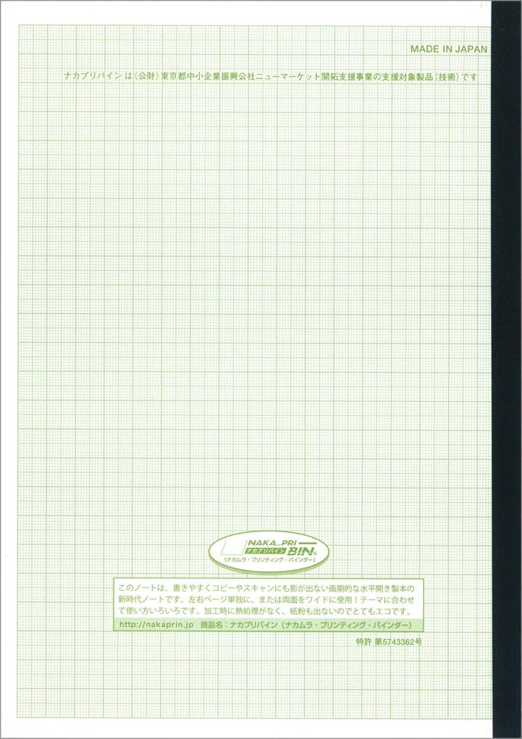水平開きノート B5サイズ1mm方眼裏表紙