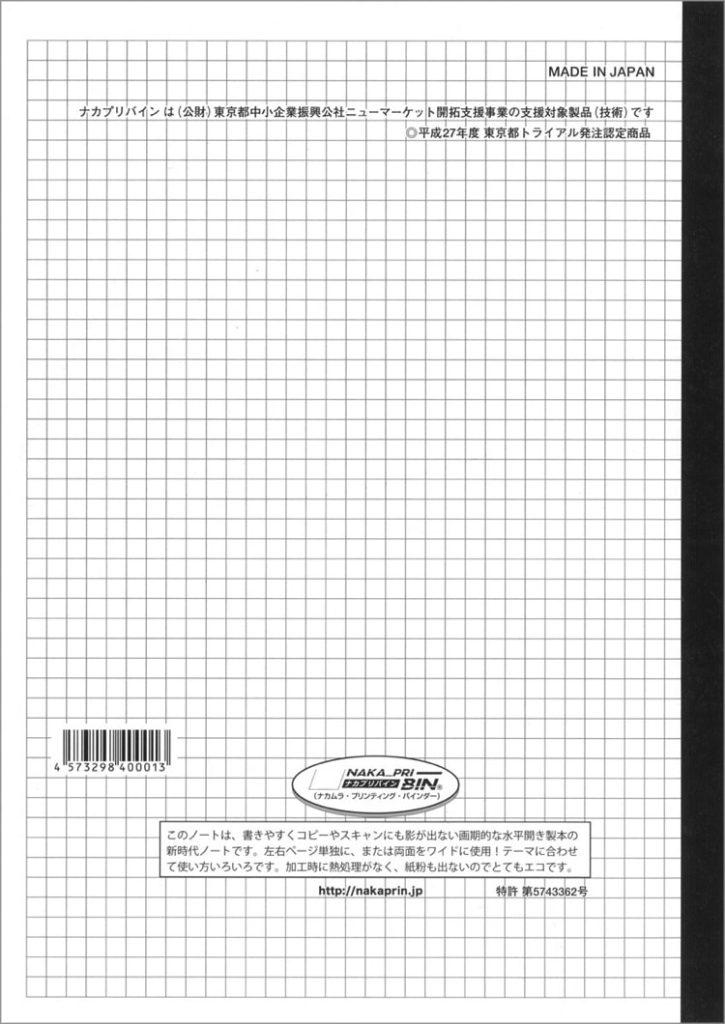 水平開きノート B5サイズ5mm方眼罫30枚の裏表紙