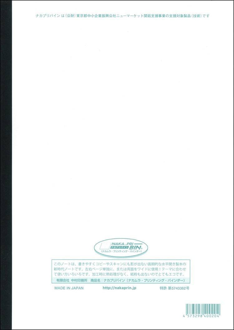 水平開きノート B5サイズ20×20=400字詰め、厚手原稿用紙裏表紙