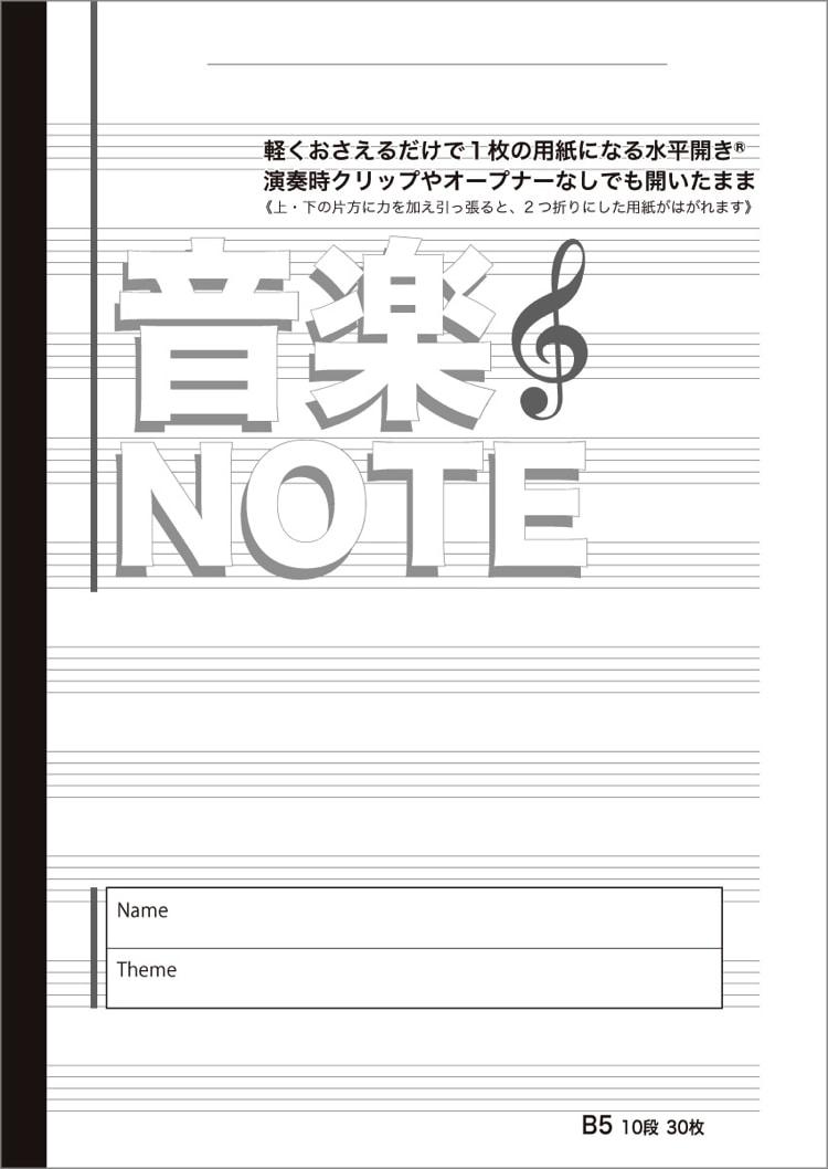 水平開きノート B5サイズ10段5線譜、音楽ノート表紙
