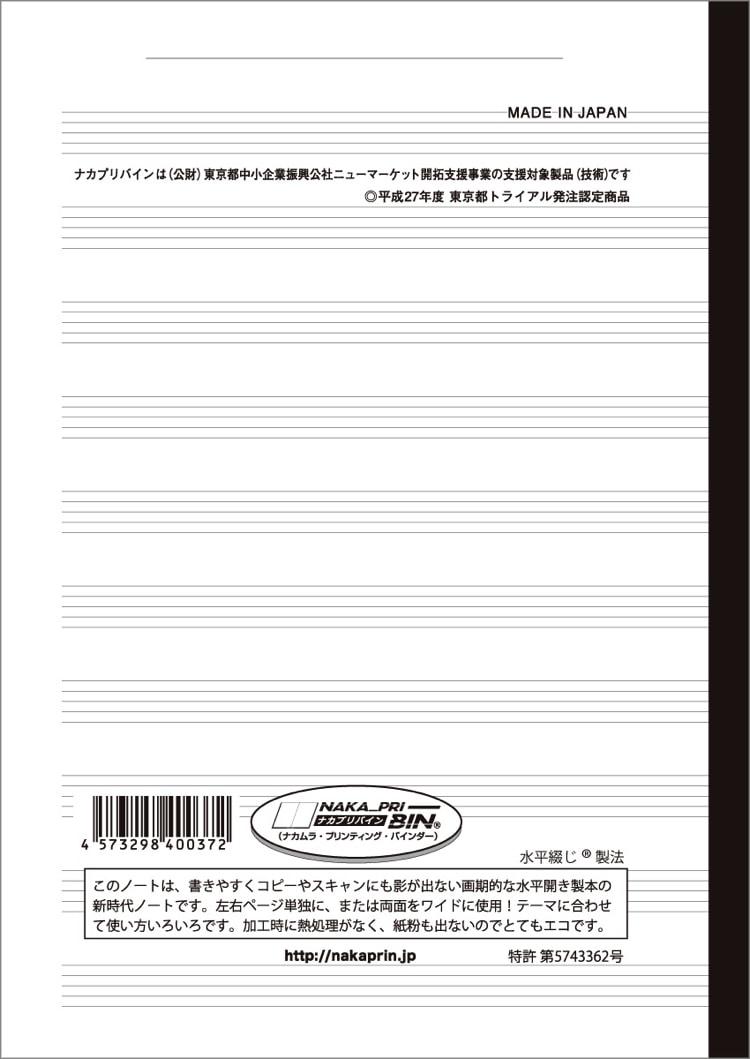 水平開きノート B5サイズ10段5線譜、音楽ノート裏表紙