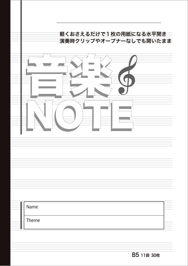 水平開きノート B5サイズ11段5線譜端から端まで、音楽ノート表紙
