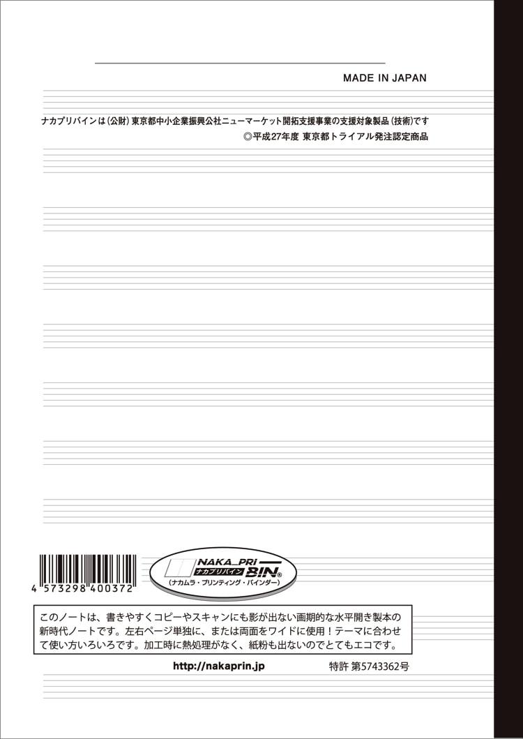 水平開きノート B5サイズ11段5線譜端から端まで、音楽ノート裏表紙