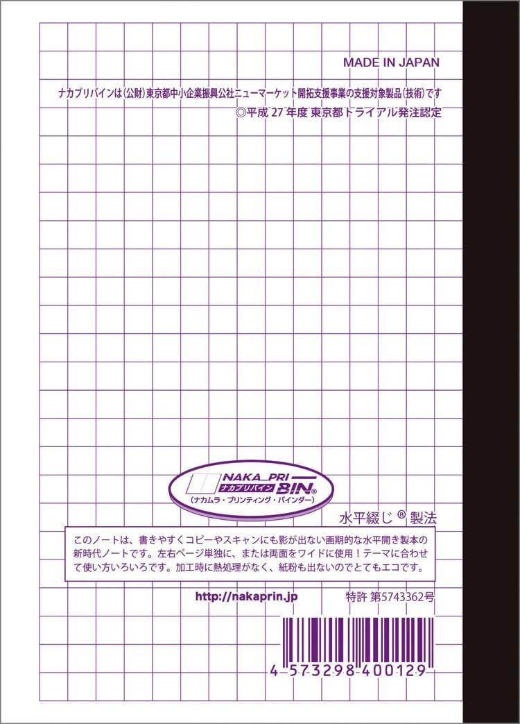 水平開きノート B7サイズ5mm方眼20枚裏表紙