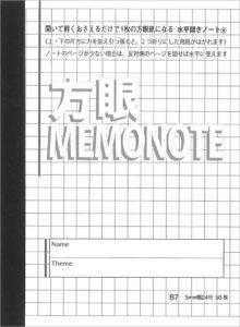 水平開きノート B7サイズ5mm方眼罫、50枚の表紙