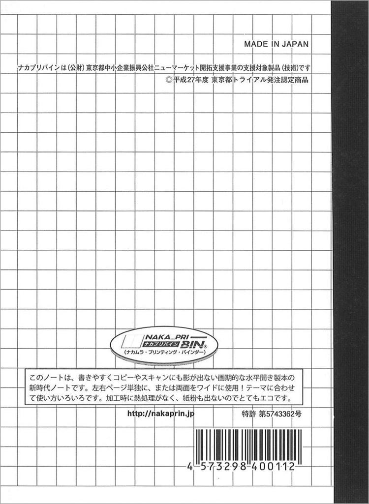 水平開きノート B7サイズ5mm方眼裏表紙