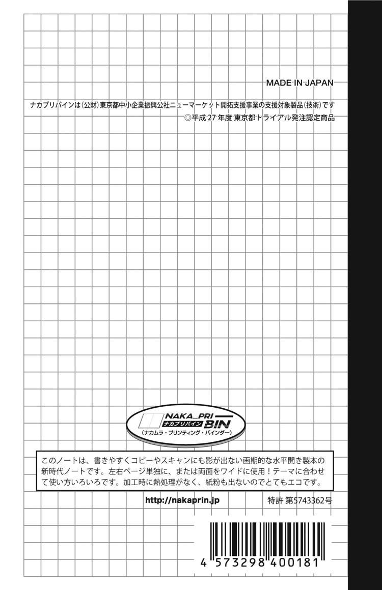 水平開きノート112×173mmサイズ5mm方眼新書判ノート裏表紙