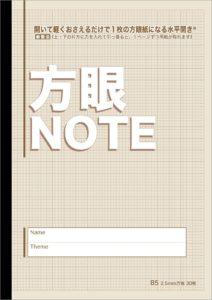 水平開きノート B5サイズ2.5ミリ方眼ノートの表紙