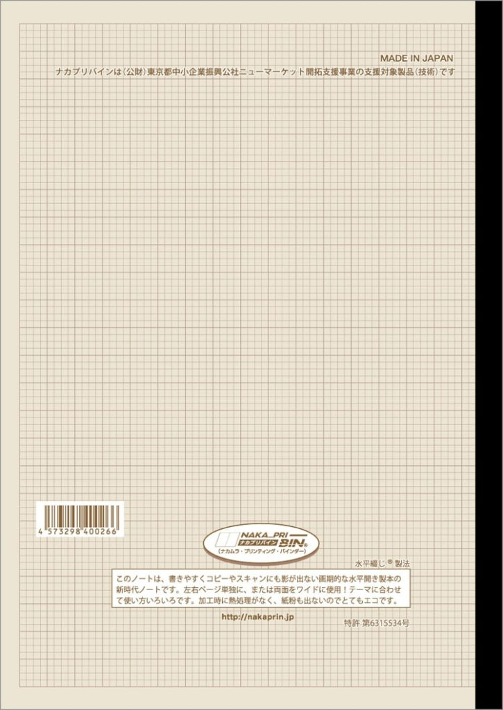 水平開きノート B5サイズ2.5ミリ方眼ノートの裏表紙