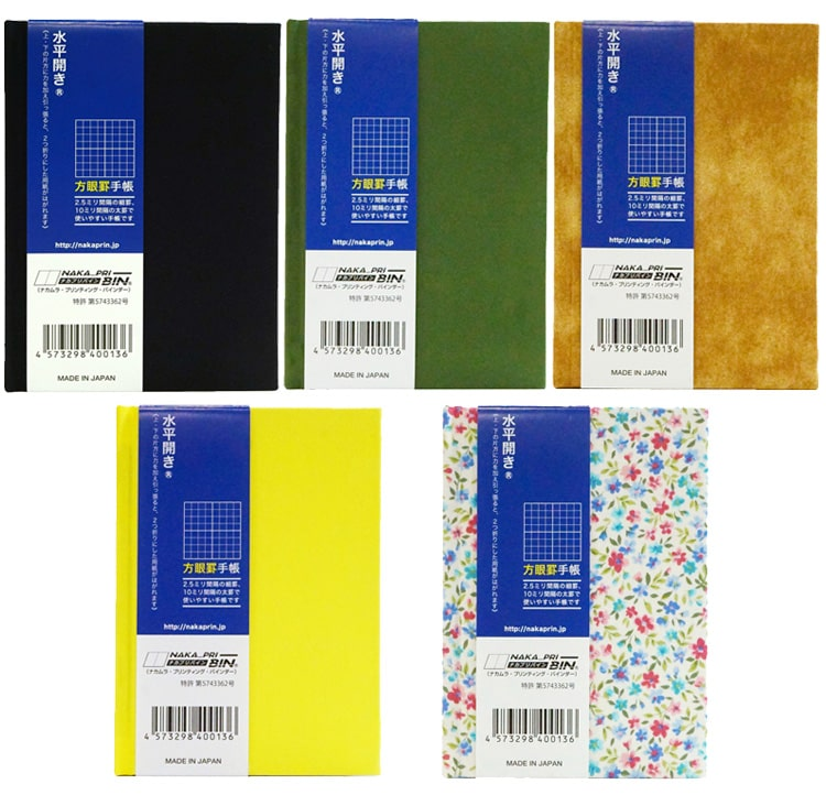 水平開き手帳、5種類のカバー