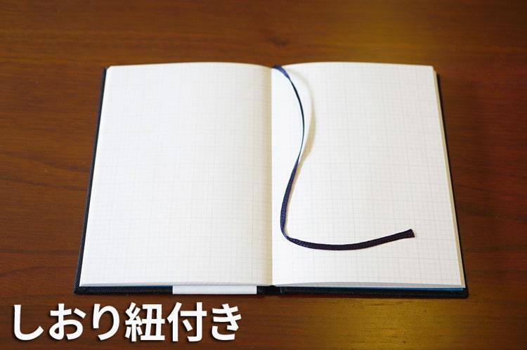 しおり紐が付いて、目的の頁がすぐ開けます