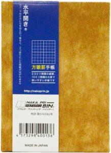 パスポートサイズ ハードカバー手帳 全ページ方眼罫 100頁の表紙