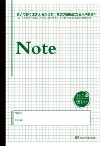 目に優しいノート B5判 5mm方眼 60頁 水平開き(ナカプリバイン)の表紙