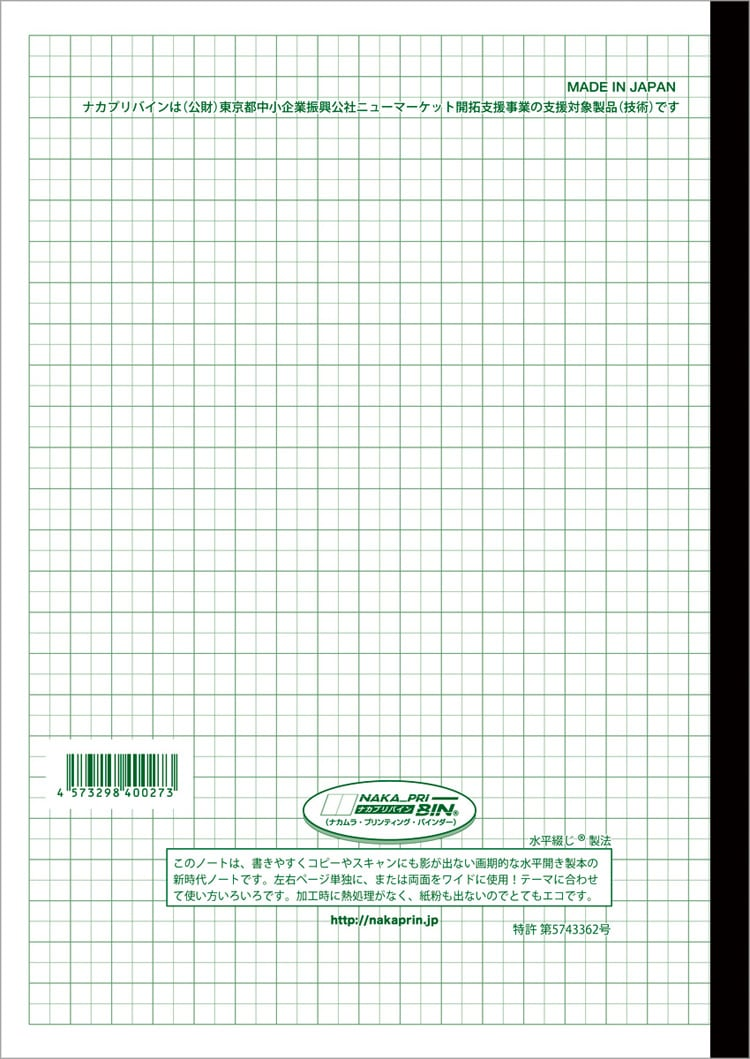 目に優しいノート B5判 5mm方眼 60頁 水平開き(ナカプリバイン)の裏表紙