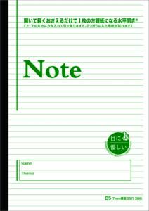 目に優しいノート B5判 7mm横罫 60頁 水平開き(ナカプリバイン)の表紙
