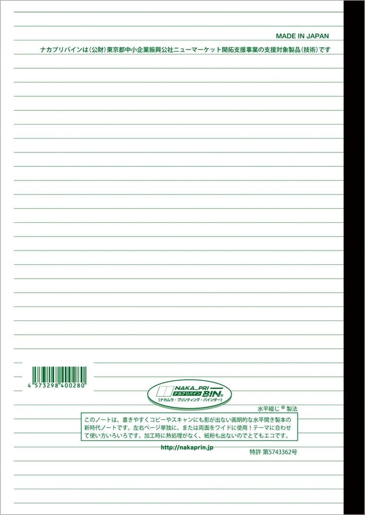 目に優しいノート B5判 7mm横罫 60頁 水平開き(ナカプリバイン)の裏表紙