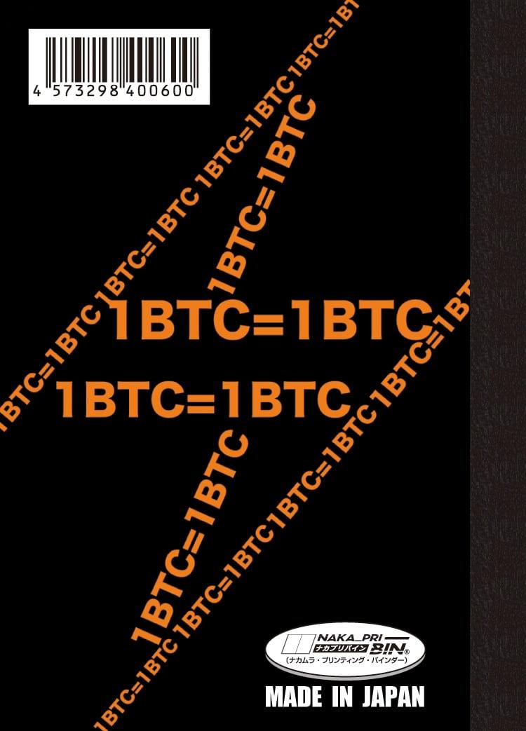 水平開きBTCノート B7サイズ5mm方眼の裏表紙