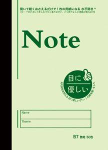 目に優しいノート B7判 無地 100頁 水平開き(ナカプリバイン)の表紙