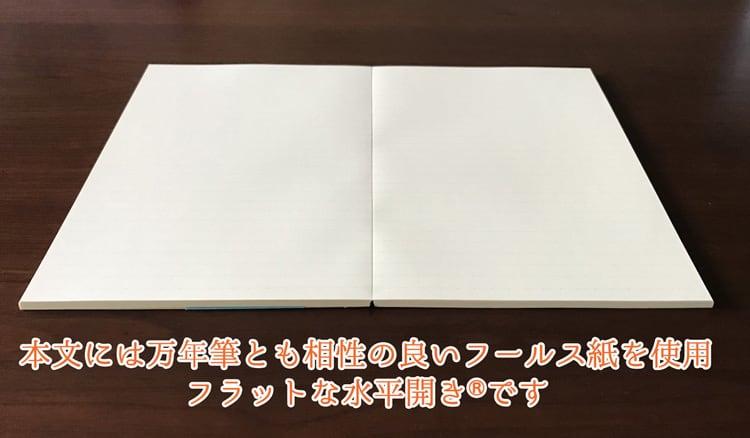 万年筆との相性も良いフールス紙を使用。水平開きです。