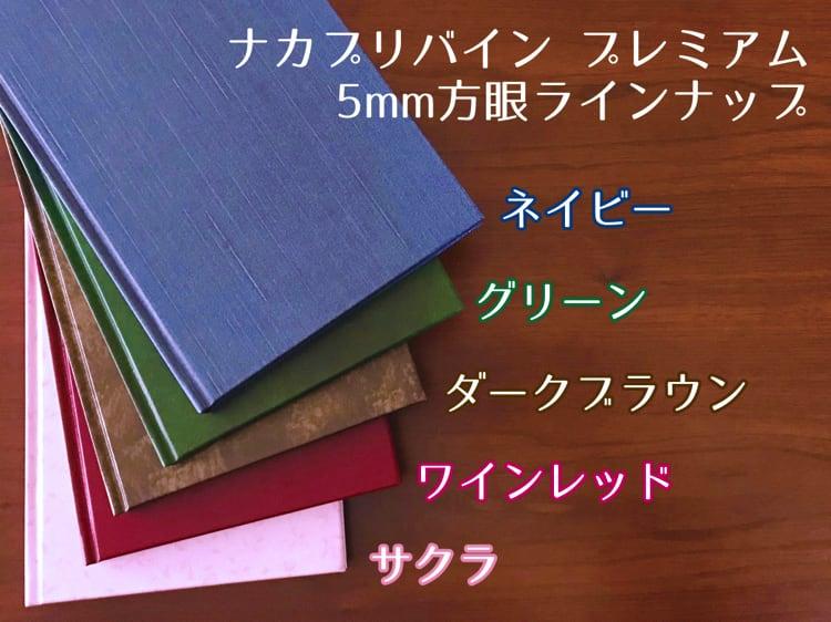 ナカプリバイン プレミアム A5判 5mm方眼 200頁 水平開き(ナカプリバイン)のラインナップ