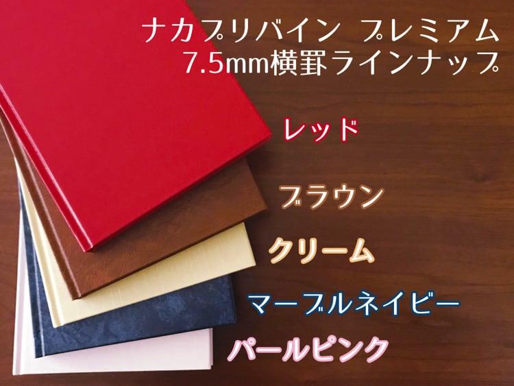 ナカプリバイン プレミアム A5判 7.5mm横罫 200頁 水平開き(ナカプリバイン)のラインナップ
