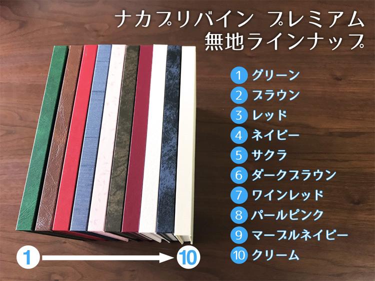 ナカプリバイン プレミアム A5判 無地 200頁 水平開き(ナカプリバイン)のラインナップ