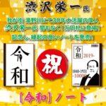 渋沢栄一デザイン令和記念ノート新発売