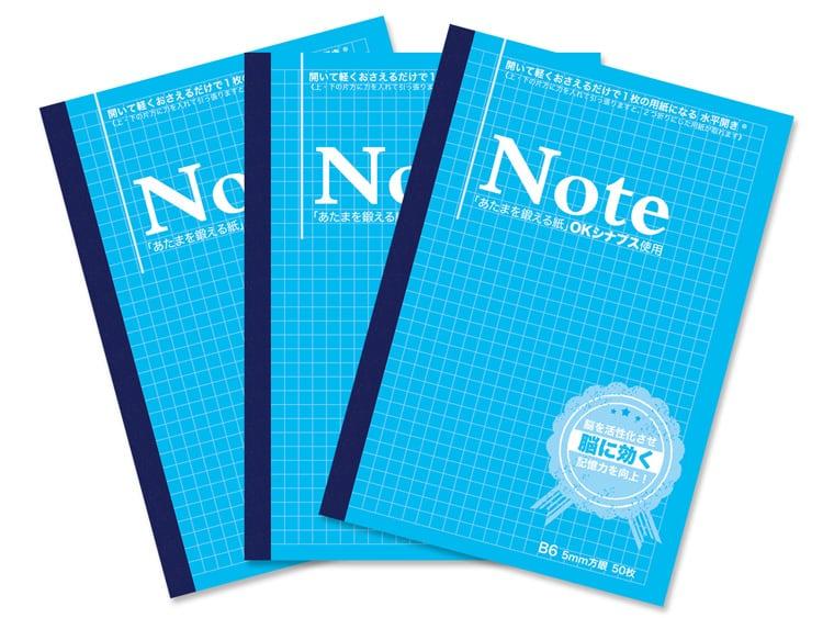 B6判 脳スッキリノート OKシナプス紙 3冊セット