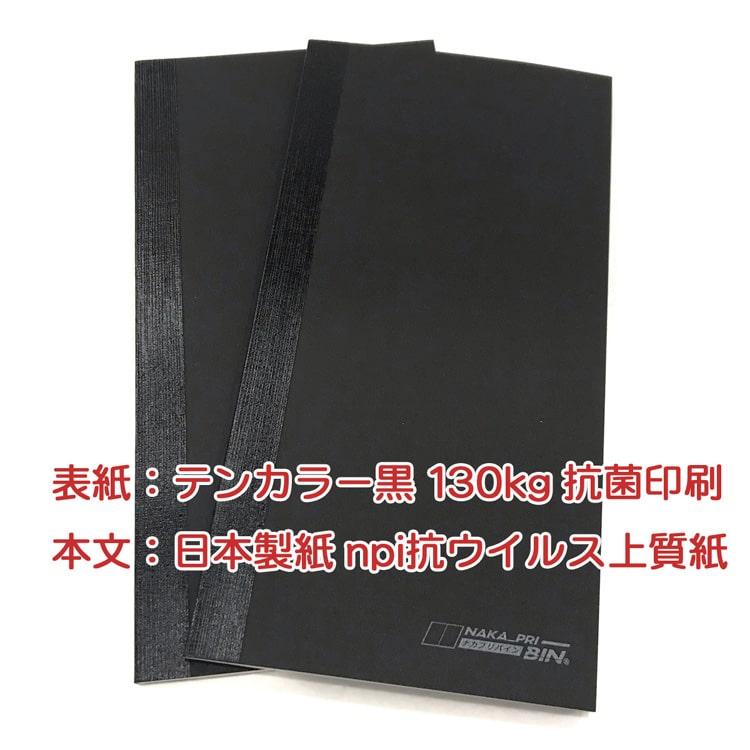 抗菌抗ウイルス手帳(83mm×165mm) 2冊セット