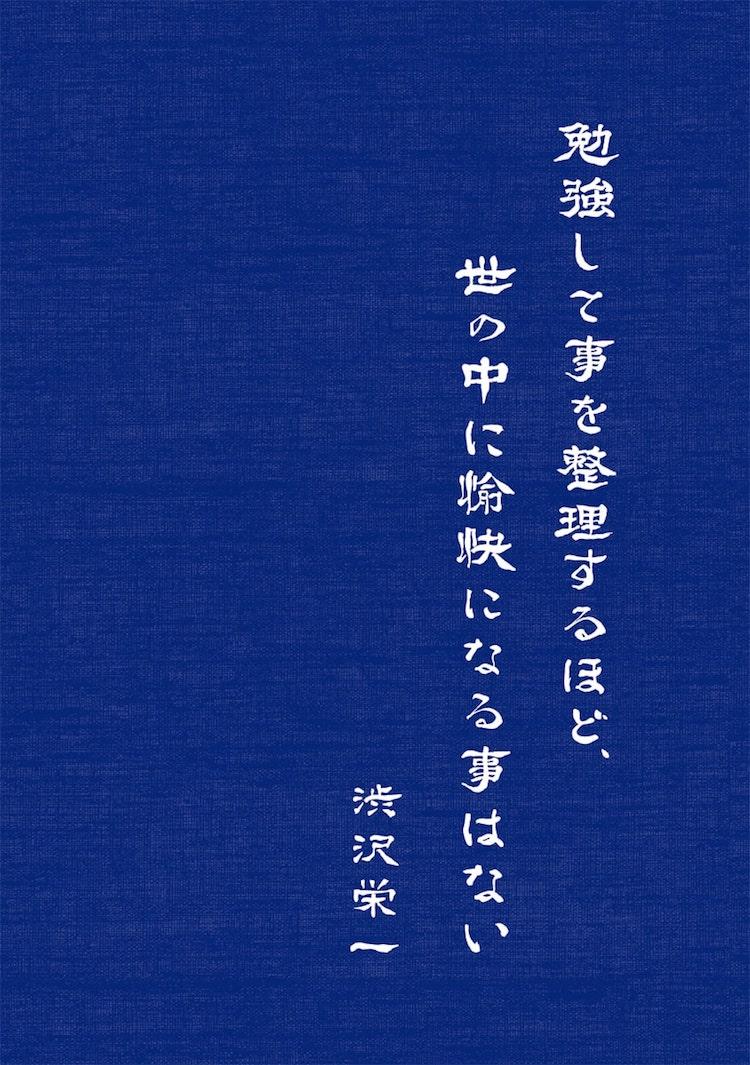 A5判 渋沢訓言ノート 訓言