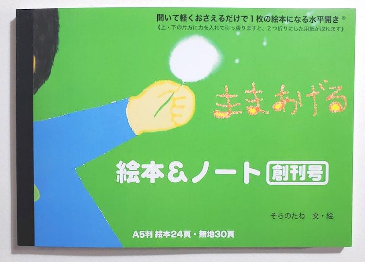 絵本ノート A5判絵本+ノート 表紙