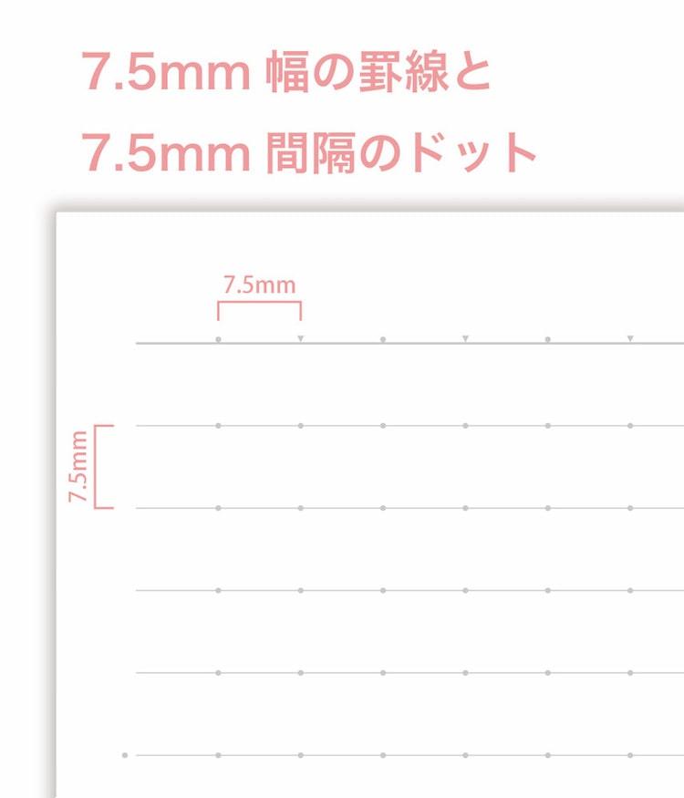 A4判 横罫ノート 7.5mm罫ドット入り